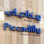 مجمع مطاعم بيكاديلي السالمية