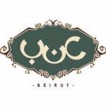 مطعم عنب بيروت فرع أبو حليفة (مجمع مينيوز)