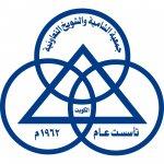 جمعية الشامية والشويخ