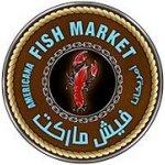 مطعم فيش ماركت أمريكانا فرع دسمان (شارع الخليج العربي)