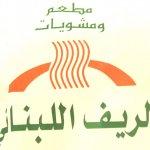 مطعم ومشويات الريف اللبناني