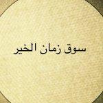 سوق زمان الخير المركزي فرع غرب أبو فطيرة (أسواق القرين)