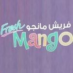 مطعم ومقهى فريش مانجو