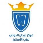 تيجان الدولي لطب الأسنان