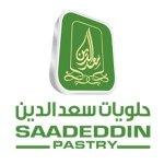 حلويات سعد الدين فرع غرب أبو فطيرة (أسواق القرين)