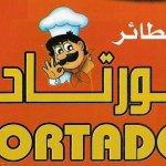 مطعم كورتادو فرع حولي