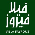 مطعم فيلا فيروز فرع الري (مجمع الأفنيوز)