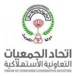 اتحاد الجمعيات التعاونية الاستهلاكية