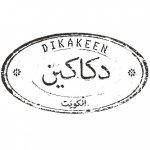مطعم دكاكين فرع الشويخ (دار الأوبرا)