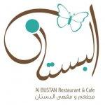 مطعم ومقهى البستان فرع الشعب (شارع الخليج العربي)