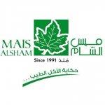 مطعم ميس الشام فرع السالمية