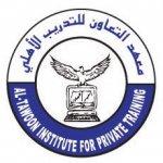 معهد التعاون للتدريب الأهلي السالمية