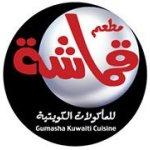 مطعم قماشة للمأكولات الكويتية فرع بنيد القار