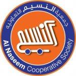 جمعية النسيم التعاونية (قطعة 2، الرئيسية)
