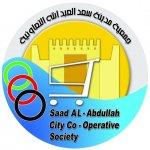 جمعية مدينة سعد العبدالله التعاونية (قطعة 2، فرع 2)