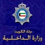 وزارة الداخلية مركز خدمة العدان (قطعة 2)