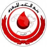 بنك الدم المركزي