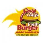 مطعم فريش برجر فرع غرب أبو فطيرة (أسواق القرين)