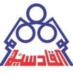 جمعية القادسية