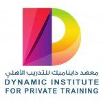 معهد دايناميك للتدريب الاهلي السالمية