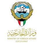 وزارة الخارجية الشويخ (الشؤون القنصلية)