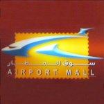 سوق المطار