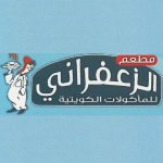 مطعم الزعفراني فرع غرب أبو فطيرة (أسواق القرين)
