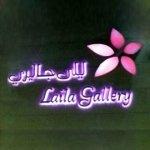 مجمع ليلى جاليري فرع السالمية