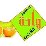 عصير واحة القرين غرب أبو فطيرة (أسواق القرين)