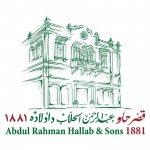 قصر حلو عبدالرحمن الحلاب وأولاده 1881 فرع الري (الأفنيوز)