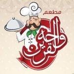 مطعم واحة القرين غرب أبو فطيرة (أسواق القرين)