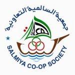 جمعية السالمية