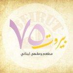 مطعم ومقهى بيروت 75 فرع أنجفة (أرابيلا)
