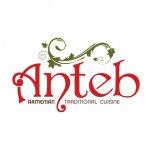 مطعم عنتاب الأرمني فرع (ذي جيت مول)