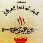 كباب أبو فاضل العراقي