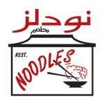 مطعم نودلز الصيني فرع غرب أبو فطيرة (أسواق القرين)