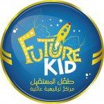 طفل المستقبل