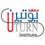 معهد يوتيرن لتدريب الكمبيوتر واللغات الأهلي فرع الجهراء