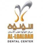 اللؤلؤة لطب الأسنان
