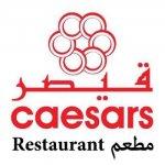 مطعم قيصر فرع العقيلة (عربية مول)