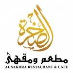 مطعم ومقهى الصخرة