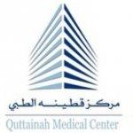 مركز قطينه الطبي