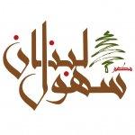 مطعم سهول لبنان