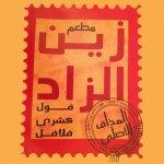 مطعم زين الزاد فرع غرب أبو فطيرة (أسواق القرين)