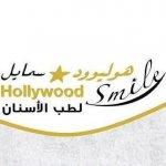 هوليوود سمايل لطب الأسنان فرع السالمية