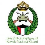 الحرس الوطني