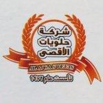 حلويات الأقصى فرع غرب أبو فطيرة (أسواق القرين)