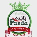 سوق بانده المركزي غرب أبو فطيرة (أسواق القرين)