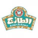 مطعم الطازج فرع غرب أبو فطيرة (أسواق القرين)