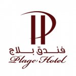 فندق بلاج